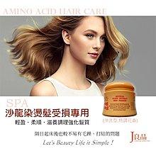 現貨 胺基酸護髮 台灣製 再爛的頭髮都有救 嚴選日本頂級配方 500ml 沖洗型 氨基酸 護髮霜 護髮乳【J良品】