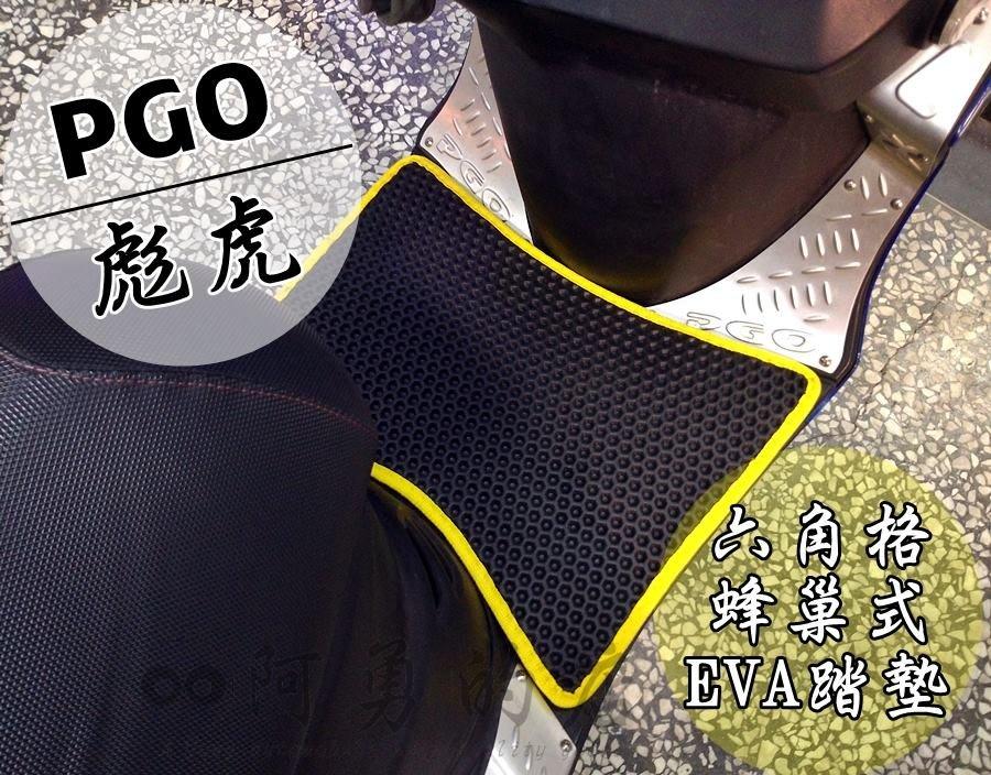 大高雄【阿勇的店】MIT運動風 機車腳踏墊 PGO 彪琥 TIGRA 125 150 200 專用 EVA蜂巢式鬆餅墊