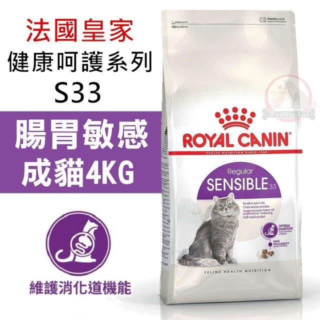 汪旺來【歡迎自取】法國皇家S33胃腸敏感成貓4kg腸胃保健、易軟便貓適合FHN健康呵護貓系列RoyalCanin貓糧