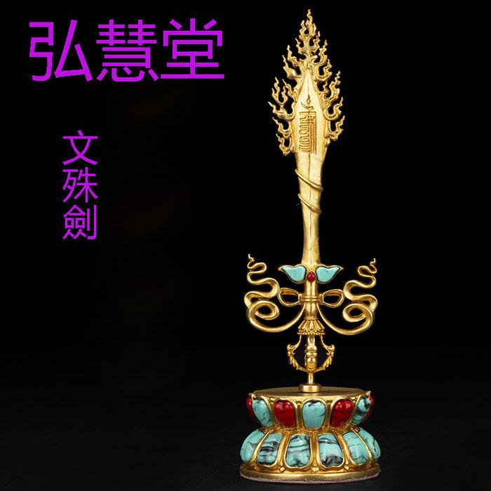 【弘慧堂】文殊智慧寶劍 供奉擺件尼泊爾全銅 密宗金剛杵居家文殊師利菩薩藏傳