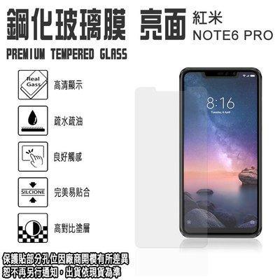 日本旭硝子玻璃 0.3mm 6.26吋 紅米 Note 6 Pro MIUI 鋼化玻璃保護貼/強化玻璃 螢幕貼/玻璃貼