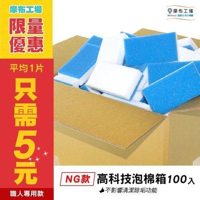 NG高科技泡棉箱100入(混裝-全白/藍白)-1片只要5元   皮椅內裝清潔 - 摩布工場