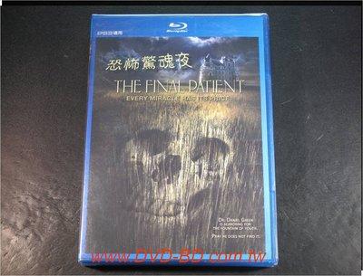 [藍光BD] - 恐怖驚魂夜 The Final Patient ( 台灣正版 ) - 比爾寇伯斯