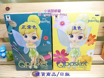 [現貨] 日版 Banpresto Qposket Disney Tinker Bell迪士尼小精靈 公仔(淺色)