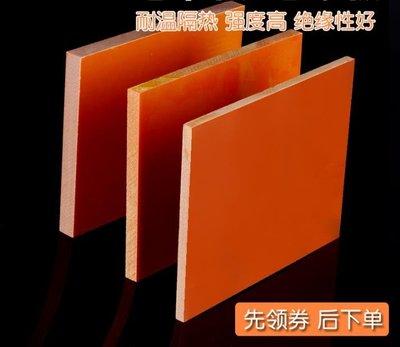 【免運】電木板絕緣板膠木板電工板橘紅色黑色定制零切加工3/4/5/6/8/10mm