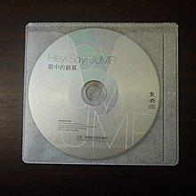 E032  Hey! Say! JUMP【眼中的銀幕】二手宣傳片 CD+DVD(裸片)  下標即結標