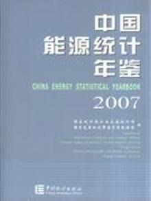 正版]2007中國能源統計年鑒 本社 中國統計出版社 9787503753589