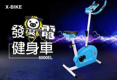 ◎免運【 X-BIKE  晨昌】發電健身車 電力車 化肥油為電量  全新登場  6000EL
