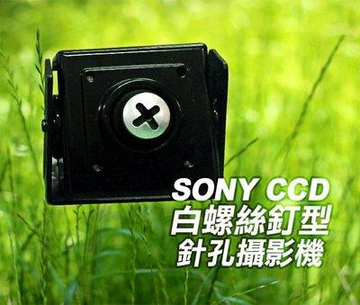*商檢字號:D3A742* 日本SONY CCD螺絲釘針孔攝影機