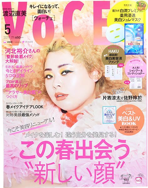 【JPGO日本購】日本帶回 日本雜誌 VOCE 5月號2019~贈品 肌研面膜/HAKU保養/KNOLL洗護髮#594