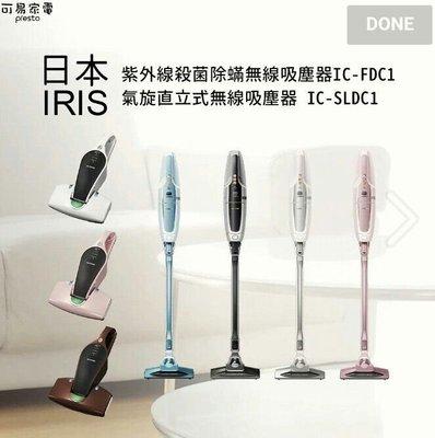 日本IRIS紫外線殺菌除蟎無線吸塵器IC-FDC1(單機)➕日本IRIS 氣旋直立式無線吸塵器 IC-SLDC1(單機)