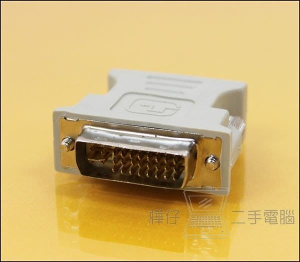 【樺仔3C 】DVI DVI-I (24 + 5 PIN)  轉 D-SUB VGA 螢幕 顯示 轉接頭 轉換頭