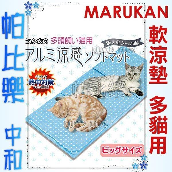 ◇帕比樂◇日本Marukan 多貓用保冷軟墊【CT-264】超大片90公分 適合3隻小型犬貓共用 或中大型犬用,散熱涼墊