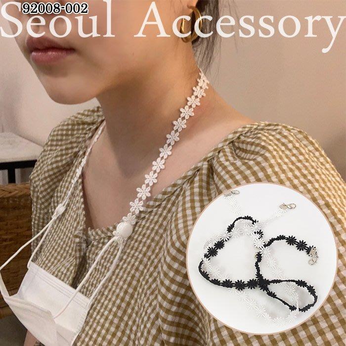 首爾飾集 正韓國製 韓劇款 蕾絲花朵口罩項鍊口罩繩口罩鏈92008-002