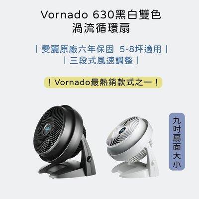 『現貨免運』Vornado 630黑白雙色渦流循環扇循環機六年保固公司貨 24HR出貨