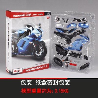 擺件 車模川崎1:12越野機車Kawasaki仿真Ninja-ZX-6R合金摩托車拼裝模型