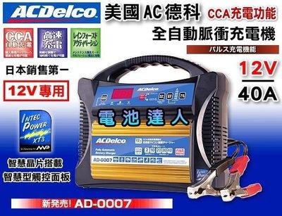 ✚中和電池✚AD-0007 美國德科 智慧晶片 12V40A 機車 汽車電池 脈衝式 充電機 充電器 電池保養 強制喚醒
