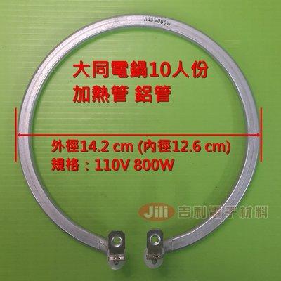 電鍋維修DIY零件 TATUNG 大同電鍋10人份 加熱管 鋁管 800W 110V