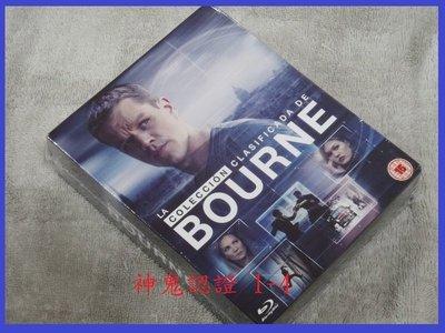 【BD藍光】神鬼認證 1~4集:五碟限定套裝紀念版The Bourne(台灣繁中字幕)~4個獨立藍光殼 麥特戴蒙