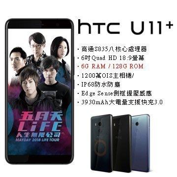 (刷卡分期6期)HTC U11+ Plus (6G/128G) (空機) 全新未拆封原廠公司貨