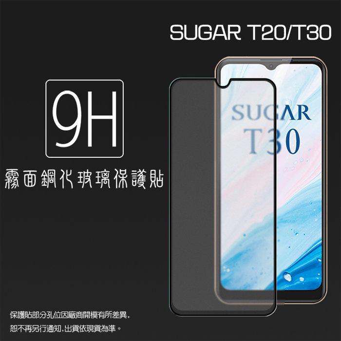霧面滿版 鋼化玻璃保護貼 SUGAR 糖果手機 T20/T30 抗眩護眼 9H 滿版玻璃 鋼貼 螢幕貼 玻璃貼 保護膜