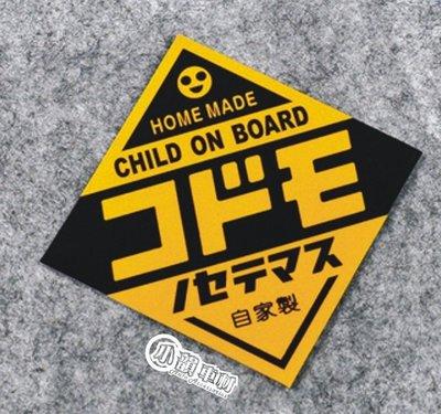 【小韻車材】BABY ON BOARD 自家製 車內有寶寶  注意安全 安全駕駛 反光貼紙