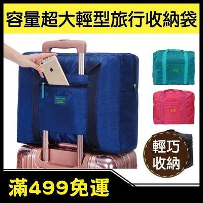 GS.Shop 韓版 旅行袋 收納袋 防水 行李包 行李箱 登機箱 手提行李 購物袋 整理包 化妝包 大容量 多功能收納