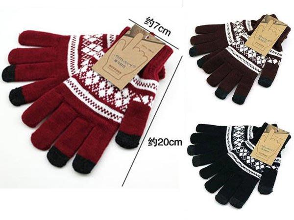 針織毛線保暖觸控手套。可觸控手機、平板。另有保暖馬桶套、防風頭套、暖蛋【HE004】