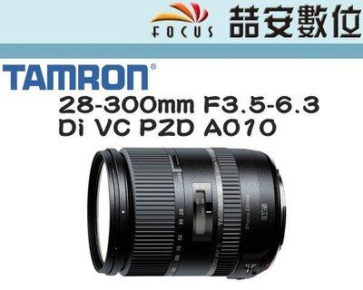 《喆安數位》Tamron 28-300mm F3.5-6.3 Di VC PZD A010 平輸 CANON#2