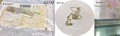金保全珠寶銀樓(G1730)9999 黃金 純金 舊金回收 依照高雄銀樓公會牌價收購