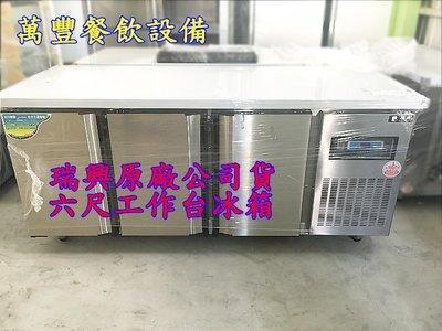 萬豐餐飲設備 全新 台灣瑞興 6尺 工作台冰箱 6呎台灣製造 風冷工作台冰箱 工檯台冰箱 臥室冰箱