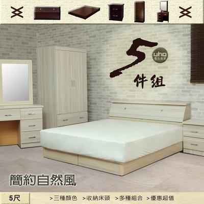 床組【UHO】自然風 5尺雙人五件組 (床頭箱+床底+二抽床邊櫃+化妝台+衣櫃)免運費