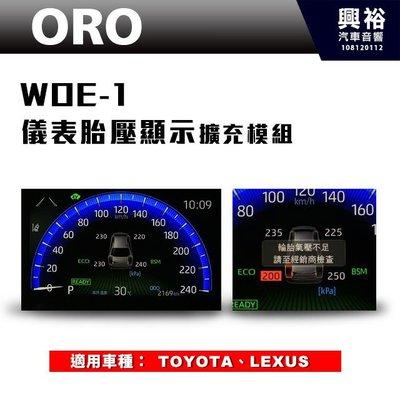 ☆興裕☆【ORO】WOE-1儀表胎壓顯示擴充模組*適用TOYOTA、LEXUS車種