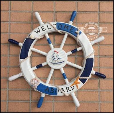 海洋風 木製藍白色welcome帆船舵造型壁飾 62cm鄉村風刷舊地中海風漁網海星貝殼童趣風牆壁裝飾佈置品【歐舍家飾】