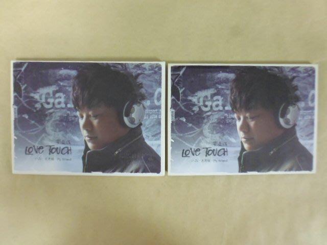 (069)明星錄*2009年于立成專輯LOVE TOVCH.二手CD.宣傳版(a01)
