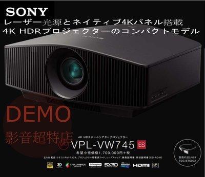 ㊑DEMO影音超特店㍿☆大特価☆SONY VPL-VW745 真4K雷射光源劇院投影機  VPL-VW760