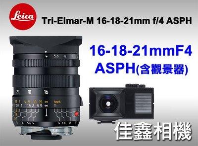 @佳鑫相機@(全新品)LEICA M 16-18-21/4 16-18-21mm f/4 ASPH 4/16-18-21 現貨!