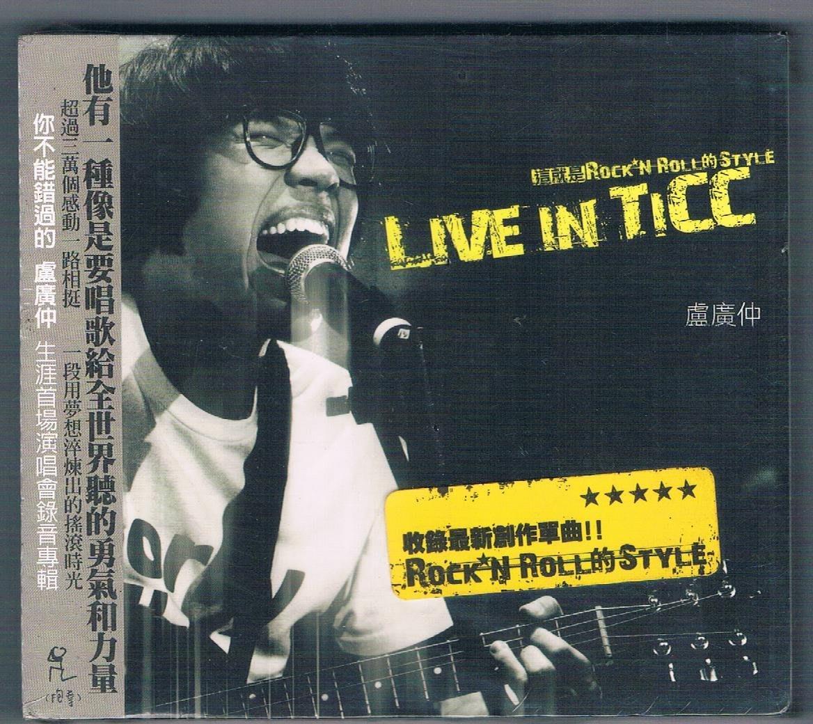 [鑫隆音樂]國語CD-盧廣仲:LIVE IN TICC這就是ROCK (全新)免競標