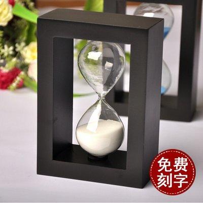 時間沙漏 生日禮物 交換禮物 裝飾 存錢罐 燈飾 手工藝 創意禮物 3分鐘10分鐘刷牙木框沙漏創意家居酒柜擺件節日禮物生