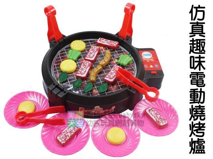 ◎寶貝天空◎【仿真趣味電動燒烤爐】BBQ電動燒烤爐玩具,電動烤肉爐,仿真電動BBQ玩具,家家酒玩具