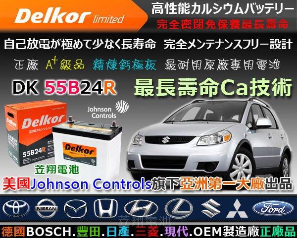 ☼ 台中苙翔電池 ►Delkor DK汽車電池 55B24R 46B24R 65B24R 70B24R 75B24R電瓶