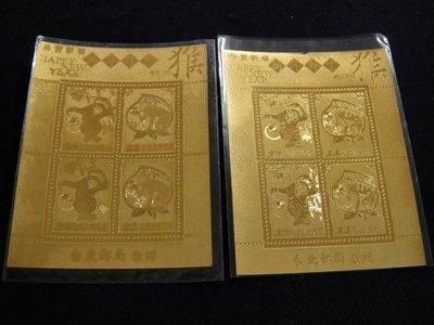 【大三元】臺灣郵票-金箔郵票-專455特455新年郵票小全張-猴年小全張-台北郵局+台東郵局 各1張