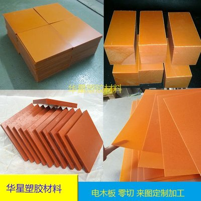 防靜電電木板耐高溫耐磨電木板膠木板絕緣板 零切 加工 來圖加工