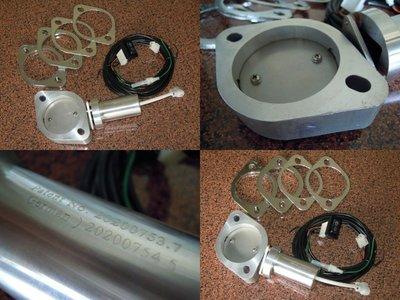 排氣管 電動 閥門 側排/可變閥門/可變回壓 60MM 76MM