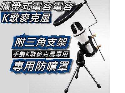 行動麥克風 手機K歌麥克 手機麥克風 隨身K歌麥克風 三腳支架 防噴罩 手機筆電 小屁蟲