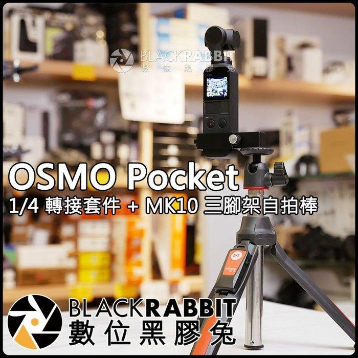 數位黑膠兔【 DJI OSMO Pocket 1/4 鋁合金 轉接 套件 + MK10 三腳架 自拍棒 】腳架 口袋相機