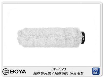 ☆閃新☆BOYA BY-P320 無線麥克風防風毛套 (公司貨)