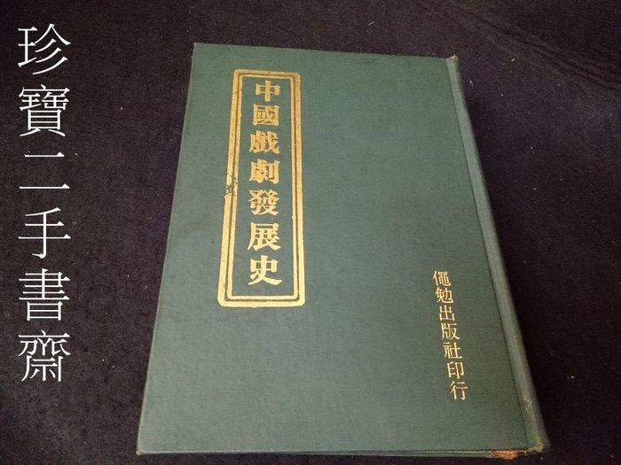 【珍寶二手書齋FA183】中國戲劇發展史 僶勉出版社 民67年 泛黃
