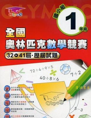 ◎慶誠書屋◎全國奧林匹克數學競賽試題一~六年級(可任選年級,第32~41屆)