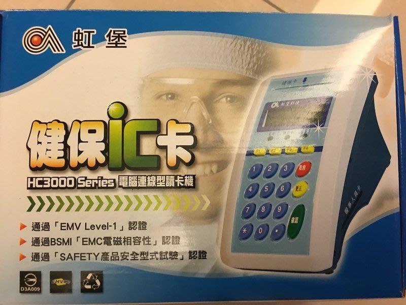 虹堡 東元 HC3000型 健保讀卡機 健保 IC 讀卡機LUA(目前缺貨)
